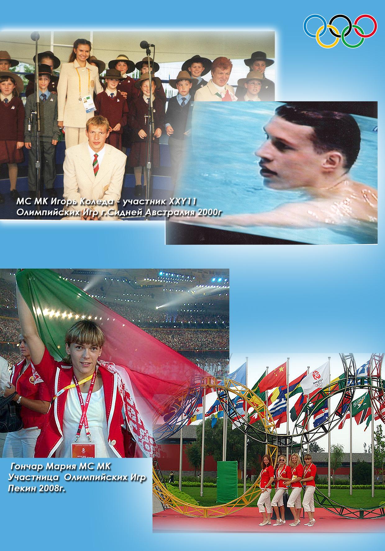 6-olimpijcy